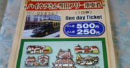 ●「ハイカラさん号1日フリー乗車券」好評販売中!